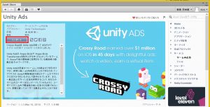 unity_Ads02