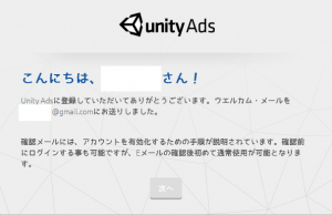 unity_Ads05